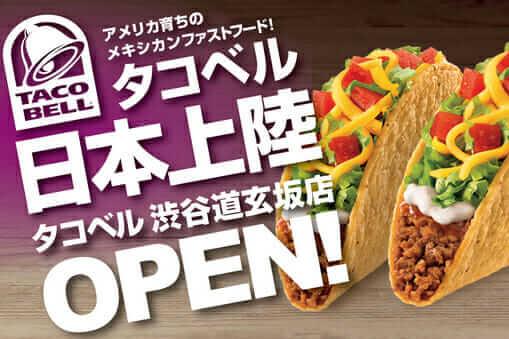 TacoBellJapan